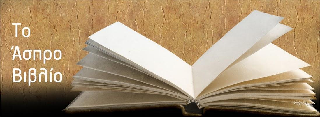 Το Άσπρο Βιβλίο
