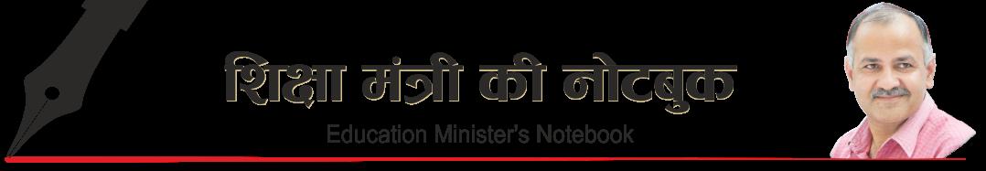 शिक्षा मंत्री की नोटबुक
