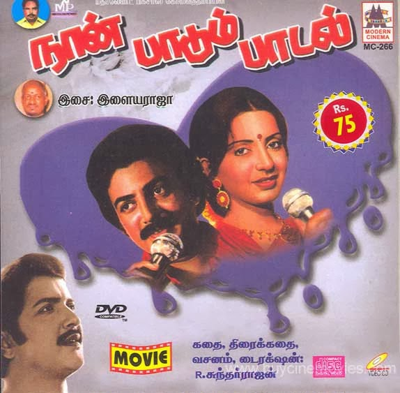 Naan Paadum Padal Movie