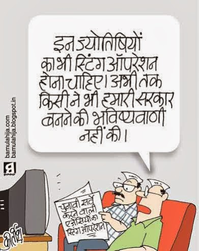 sting operation cartoon, opinion poll cartoon, election 2014 cartoons, AAP party cartoon, aam aadmi party cartoon, cartoons on politics, indian political cartoon