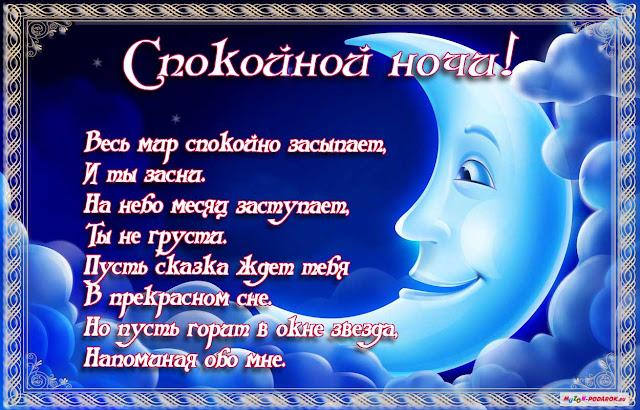 Поздравления спокойной ночи