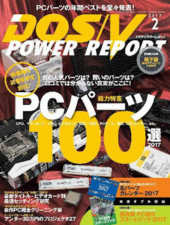DOS/V POWER REPORT 2017年02月号  138MB