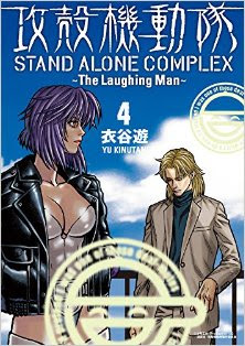 [衣谷遊] 攻殻機動隊 STAND ALONE COMPLEX-The Laughing Man- 第01-04巻