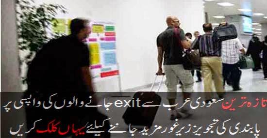 Final exit don't allow return back to ksa