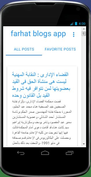 farhat blogs app