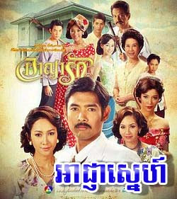A-Nha Sne [44 End] Thai Drama Khmer Movie