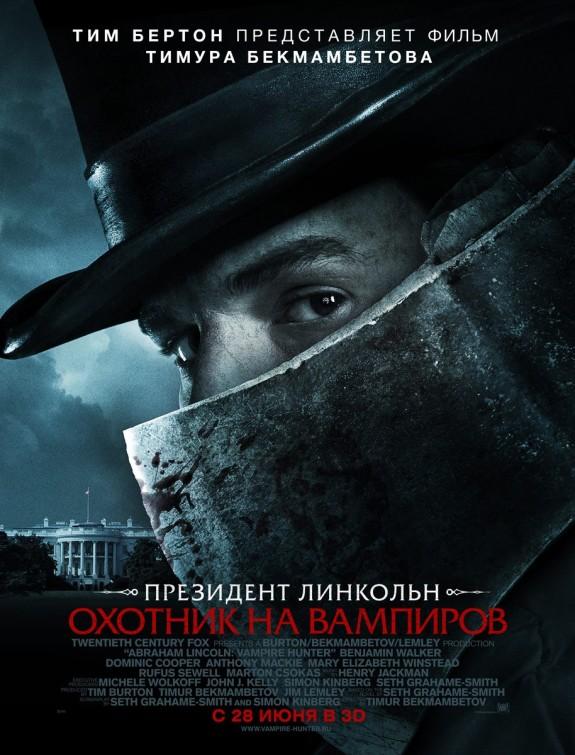 ตัวอย่างหนังใหม่ : Abraham Lincoln : Vampire Hunter (Red Band Trailer) (ประธานาธิบดี ลินคอร์น นักล่าแวมไพร์) ซับไทย