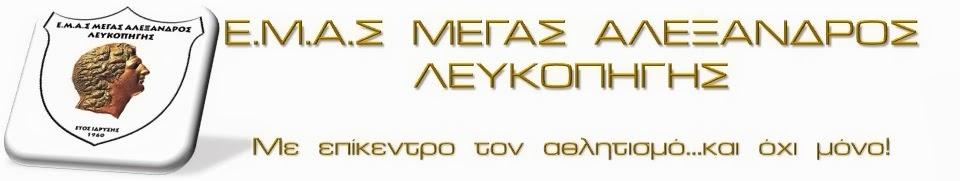 Ε.Μ.Α.Σ. Μέγας Αλέξανδρος Λευκοπηγής