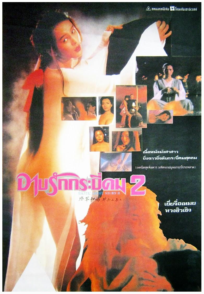 erotic ghost story ii 1991