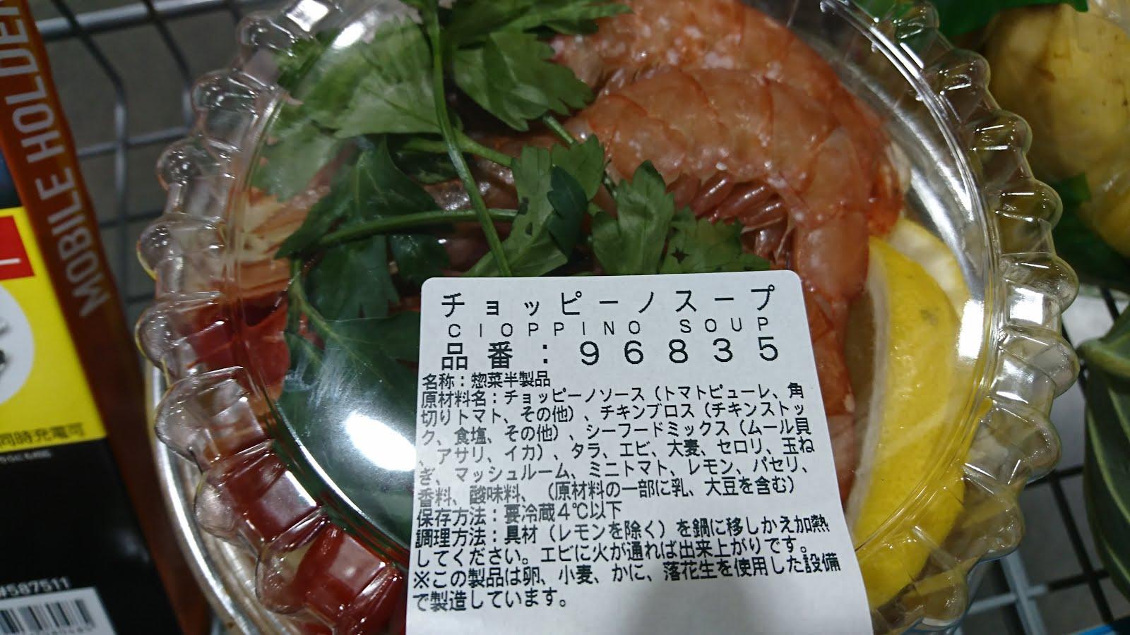 チョッピー ノ スープ コストコ