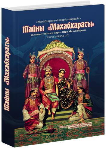 Гададхара Пандит дас. Тайны «Махабхараты», явленные учителем мира — Шри Мадхвачарьей