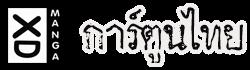 .: XD MANGA : อ่านการ์ตูน อ่านการ์ตูนออนไลน์ Fairy Tail วันพีช One Piece Naruto :.