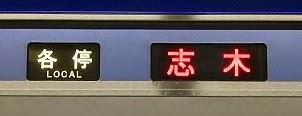 各停 志木行き 横浜高速鉄道Y500系行先