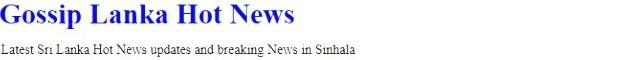 Gossip Lanka Hot News | Breaking News in Sinhala