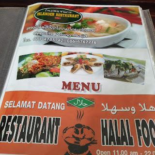 Islander Restaurant