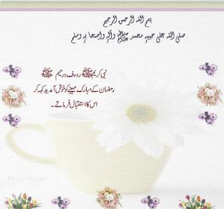 Fazayal-e-Ramdan-pics-wallpapers