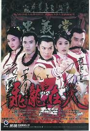 Phim Thiết Đảm Phi Long-lồng tiếng