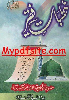 Khutbat e Faqeer urdu book