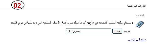 calc google