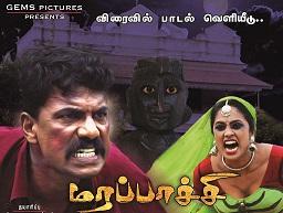 Watch Marapachi (2015) DVDScr Tamil Full Movie Watch Online Free Download