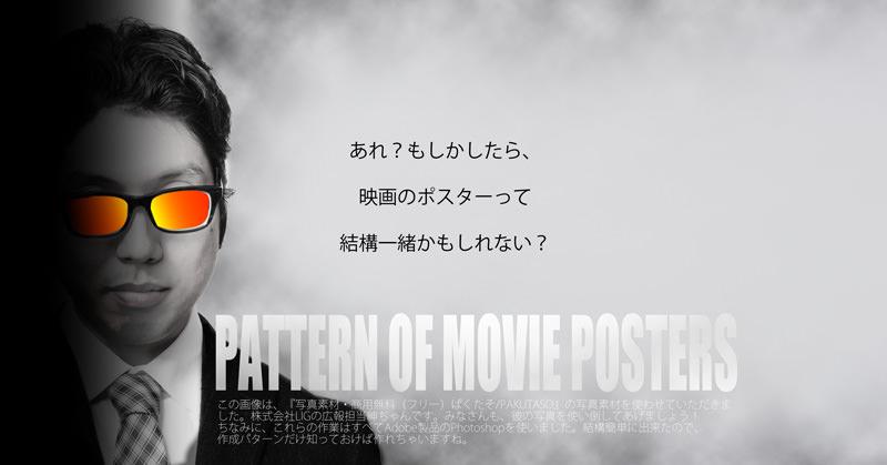 カッコイイポスターをつくるときに覚えておきたい、映画ポスターのパターン