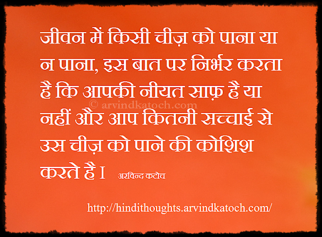 Life, purity, intentions, truly, efforst, Hindi Thought, Hindi Quote