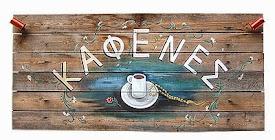 Ιστορίες του καφενέ!