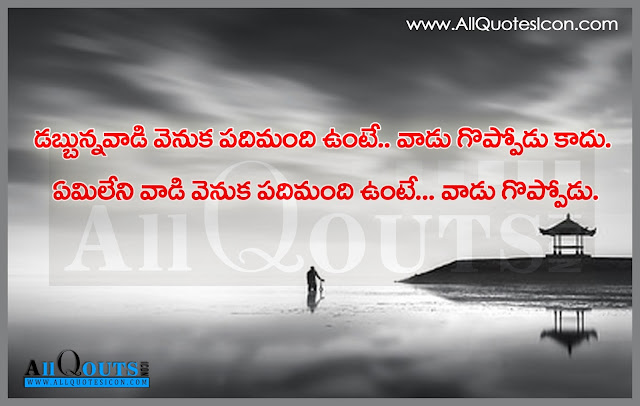Telugu-Life-Quotes-Images-Motivation-Inspiration-Thoughts-Sayings