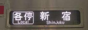 京王電鉄 各停 新宿行き4 8000系
