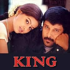 King Tamil DVD Movie Watch Online