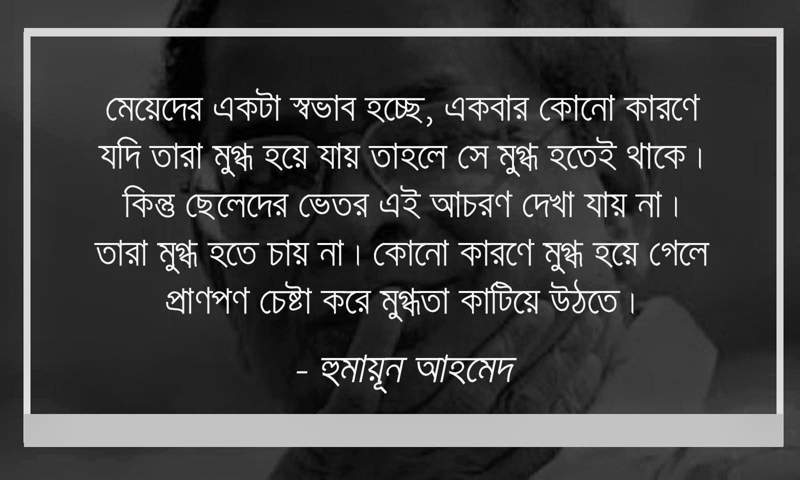 Moral Quotes About Love 101 Bangla Quotes To Inspire Love Live Struggle & Motivate