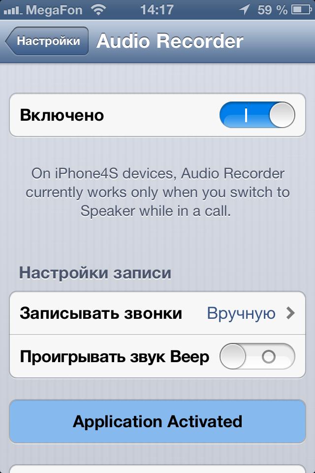 Как сделать запись на iphone 442