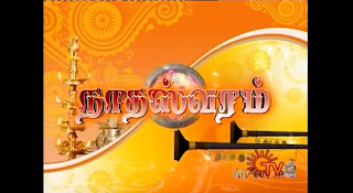 Nadhaswaram 12 July Serial