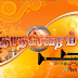 Nadhaswaram 18-12-13 Latest Episode-937 | Sun Tv Nadhaswaram Serial 18/12/2013 Todays Episode | Sun Tv Tamil Serial Nadhaswaram  Online Episodes