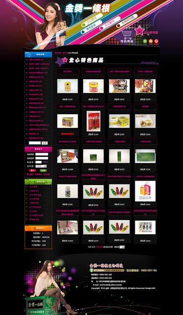 網頁設計,網站建置,購物車網站,購物網站設計 - 金獎一條根
