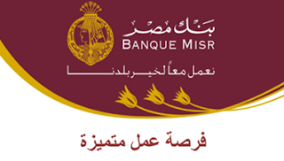 وظائف بنك مصر 2014