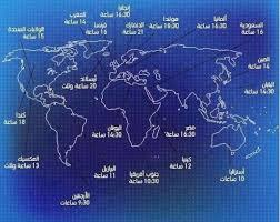 عدد ساعات الصيام في جميع انحاء العالم - ساعات الصيام في دول العالم 2013-عدد ساعات الصيام حول العالم-عدد ساعات الصيام فى مصر-عدد ساعات الصيام فى السعودية-عدد ساعات الصيام فى الدول العربية والغربية وأمريكا