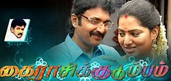 Kairasi Kudumbam 08-12-2015 Jaya TV Serial 08th December 2015 Episode 172 Youtube Watch Online