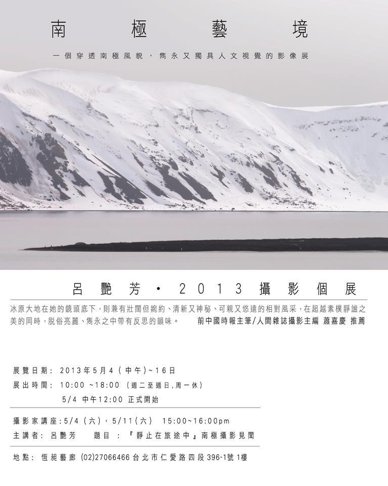 5.4 呂艷芳《南極藝境》攝影首展