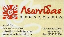 Ξενοδοχείο Λεωνίδας