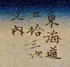 Hiroshige's Fifty-Three Stations of the Tokaido series title.
