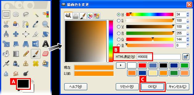 「描画色」を「#ff9000(オレンジ)」に変更