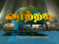 Varthaga Ulagam 21-09-2015 – Sun News Channel Show