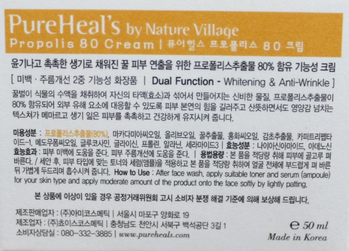 PureHeals Pure Heals by Nature Village Propolis 80 Cream review 퓨어힐스 프로폴리스 80 크림