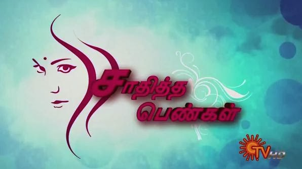 Sadhitha Pengal Dt 13-03-14 – Sun TV Show Women's Special