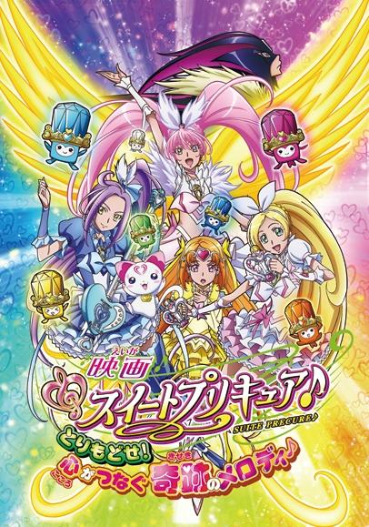Suite Pretty Cure: Torimodose! Kokoro ga Tsunagu Kiseki Legendado