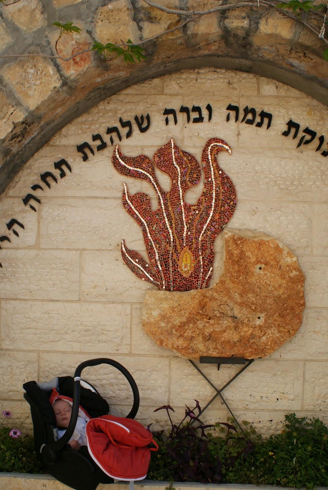 Huis tuin en keuken karin k een donderdagskind for Palestijnse keuken