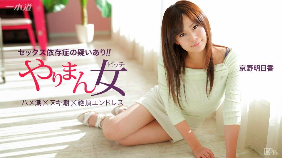1Pondo 041115_060 Asuka Kyono