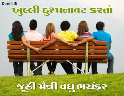Friendship Gujarati Suvichar