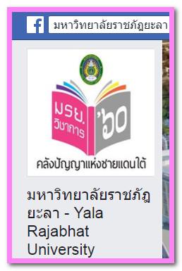 Yala Rajabhat University FB